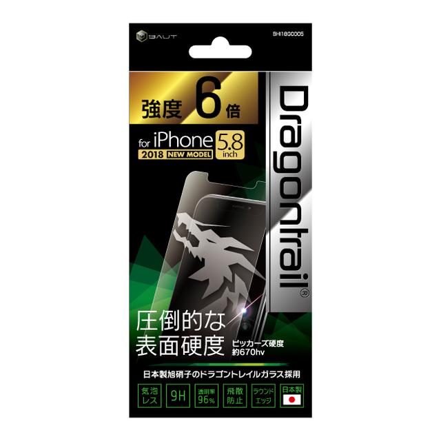 iPhoneXS/X用 5.8インチガラスフィルム ドラゴントレイル